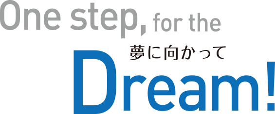 One step, for the Dream 夢に向かって